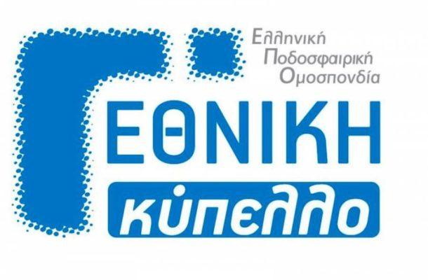 kypello-g-ethnikis-610x400
